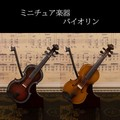 【楽器】ミニチュアバンド[バイオリン]<楽器>