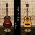 【楽器】ミニチュアバンド[ギター]<楽器>