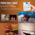 Pushpin Light