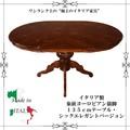 象嵌ヨーロピアン猫脚135cmテーブル・シックエレガントVer.