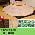 【円形コタツ対応】丸型 こたつ薄掛け布団 100φ ベージュ/ブラウン