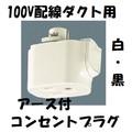 100V配線ダクト用 アース付コンセントプラグ<ホワイト・ブラック・店舗・照明・ライト・装飾・LED・省エネ>