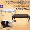 Garland アンティーク調コタツ 105×75 BR/WH