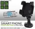 <携帯電話用品>車内でナビを見る時に♪ スマートフォン&5inchタブ用アームスタンド(車載ホルダー)
