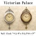 【壁掛時計】ビクトリアンパレス[ペンデュラムクロック]