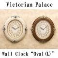 """【壁掛時計】ビクトリアンパレス[ウォールクロック """"Oval(L)""""]"""