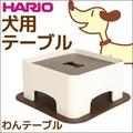 HARIO(ハリオ)わんテーブル PTS-WT-CBR ショコラブラウン