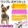 HARIO(ハリオ)ワンプレ おやつキット POK-1