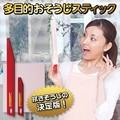【売価・卸価変更】多目的おそうじスティック 大・小2本組<Multipurpose cleansing stick>