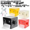 【探索!!バラエティ雑貨】ロボタンペーパーホルダー ロボット陶器製【バス・トイレ用品】