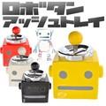 【探索!!バラエティ雑貨】ロボタン回転灰皿 ロボット陶器製【アッシュトレイ】