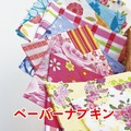 【SALE】ファッションペーパーナプキンL 2/2 【高品質で低価格に挑戦商品!】【セール】