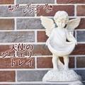 ★決算特価★天使のジュエリートレー/ガーデニングレジン