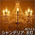 プリンセス・ホワイトお手軽シャンデリア 8灯