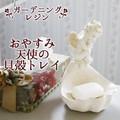 ★決算特価★おやすみ天使の貝殻トレー/ガーデニングレジン