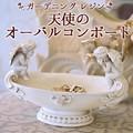 ★決算特価★◆ご予約受付中!◆天使のオーバルコンポート/ガーデニングレジン