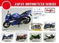 【Maisto】SE JAPANモーターサイクルシリーズ6種<1/12スケール>