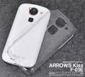 <オリジナル商品製作用> ARROWS Kiss F-03E(アローズ キス)用ハードクリアケース