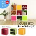 【直送可】【送料無料】キューブボックス POPカラータイプ 9種