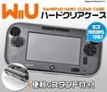 外観を損なわないクリア素材! Wii Uゲームパッド用クリアケース