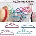 【送料無料】【新生活シリーズ】キッズノンスリップハンガー 3本セット