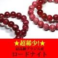 ☆高品質☆【天然石ブレスレット】インペリアルロードナイト (3A) 約10mm【天然石 パワーストーン】