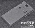 <オリジナル商品製作用>DIGNO S KYL21(ディグノ エス)用ハードクリアケース