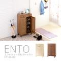 【送料無料】ENTO(エント)シューズ&ストッカー(ロータイプ/60cm幅)WH/BR