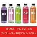 DRAKE (ドレイク) DK  セラミック ディフューザー用リフィル 100ml