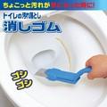 【売価変更】トイレの汚れ落とし消しゴム<Toilet Seat Brush >