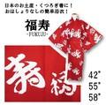 【日本製】縁起が良い「福寿」の文字浴衣!赤地/白文字 3サイズ【日本のお土産・外人向け】