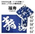 【日本製】縁起が良い「福寿」の文字浴衣!青地/白文字 5サイズ【日本のお土産・外人向け】