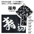 【日本製】縁起が良い「福寿」の文字浴衣!黒地に白文字 6サイズ【日本のお土産・外人向け】