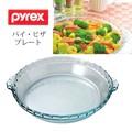 【ピザやデザート作りに最適、お皿としても使えます】 PYREX パイ・ピザプレート25cm