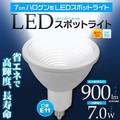 <LED電球・蛍光灯>高輝度ハロゲン型! 7cmハロゲン型LEDスポットライト 口金E11