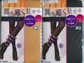 【グンゼTuche】脚を細く見せる・肌をキレイに見せる伝線しにくいパンスト6種