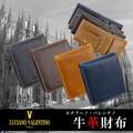 ☆LUV-2002☆スタンダード 二つ折り財布 Luciano Valentino メンズ 牛革