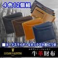 ★LUV-2004★ボックス小銭&カードスライダー 二つ折り財布 Luciano Valentino