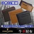 ★LUV-3004★Luciano Valentino メンズ 牛革 二つ折り財布