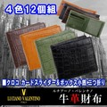 ★LUV-4004★クロコ型押 カードスライダー&ボックス小銭 二つ折り財布  Luciano Valentino