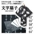 【日本製】『文字扇子』古典文字に扇子柄の浴衣!黒地に白柄6サイズ【日本のお土産・外人向け】