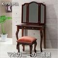 ★初売りSALE特価★◆ご予約受付中!◆PALMAマホガニーの三面鏡/アンティークブラウン
