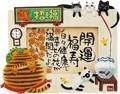 糸井 忠晴 メッセージアート【奈良の人気作家】和風<樹脂製>
