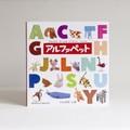 【A-Zが動物に変身するペーパークラフト】 アルファペット(いしかわ しほ)