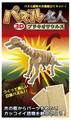 ☆木製組立てキット3D立体パズル「3Dパズル名人(恐竜)」ブラキオサウルス