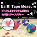 Earth Tape Measure