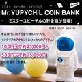 Yupychil Bank