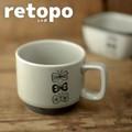 レトポ スタッキングマグカップ・ちょう[H1255][日本製/美濃焼/洋食器]