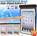 <スマホケース・スマホ防水ケース>iPad〜iPad air2用防水カラーケース