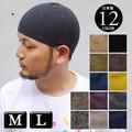 【帽子】【日本製】EdgeCity(エッジシティー)大きいサイズで理想のカタチに辿り着いたイスラム帽★